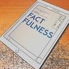 【感想】世界を、丁寧にちゃんと見る - 『FACTFULNESS(ファクトフルネス)』ハンス・ロスリング