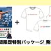 【出版記念】サイン本&Tシャツ(新色) 期間限定特別パッケージ 発売!
