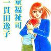 【漫画】児童福祉司 一貫田逸子ネタバレ【絶版本を電子書籍で読む】
