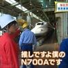 なにわ男子・大西流星は新幹線マニア!「推しはN700Aです」