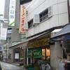 竹の家 @ 八王子