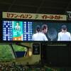 野球観戦L vs H