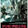 映画感想:「ゾンビ・クロニクル」(40点/モンスター)