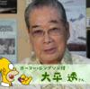 【初公開】ホーマー役:大平透さんからファンへのメッセージ(2012年撮影)