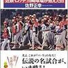 「1988年10・19の真実 「近鉄-ロッテ 川崎球場が燃えた日」」(佐野正幸)