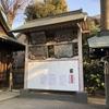 志茂熊野神社の絵馬殿