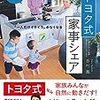 『トヨタ式 家事シェア』 香村 薫著 夫を味方にする「魔法の言葉」