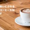 認知症予防に良いとされる【トリゴネコーヒー】を試しています