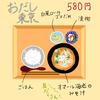 『おだし東京』で優雅な朝ご飯。オススメ。500円代は魅力!【品川モーニング】
