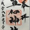 【御朱印巡り2】埼玉県、草加市 日下部