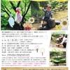 6/8(木)めぶきおさんぽ会のお知らせ