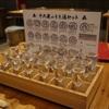 伏見日本酒18種飲み比べ  伏見酒蔵小路