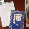 <聞く>藤本智士さん トークイベント「魔法をかける編集」出版記念@岡山ラウンジカド