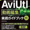動画編集ソフト「AviUtl」と「DGIndex」を移動したときに起きたエラーの対処