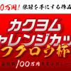 カクヨムチャレンジカップ第4弾、途中経過発表2!