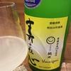 寿喜心、にこまる純米酒にごりの味。