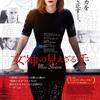 圧倒的な成果主義‼️『女神の見えざる手』-向山雄治さんの映画ブログにのっている映画を観てみた