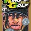 『KING GOLF』25巻のあらすじ