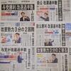 「自公過半数」「改憲勢力2/3割れ」参院選結果、在京紙報道の記録~付記 軽視できない街頭演説からの市民強制排除