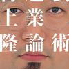 【読書124冊目:『芸術起業論』(村上隆)】と素敵なサムシング