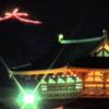 戦没者慰霊と世界平和を祈る【奈良大文字送り火 】(奈良市)