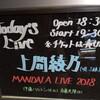 上間綾乃さん MANDALAライブ 2018.12.21