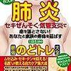 ブロッコリースーパースプラウトのスムージーで葉酸を取って嚥下トレーニングで喉を鍛えるなどして誤嚥性肺炎を予防しましょう - NHK『あさイチ』