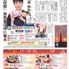 「歌怪獣」新歌舞伎座に襲来 歌手 島津亜矢さんが表紙 読売ファミリー2月5日号のご紹介