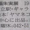 読売新聞、朝日新聞にご紹介いただきました。山福朱実展、明日から。