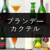 ブランデーベースのスタンダードカクテルレシピ19種【自宅で簡単】