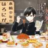漫画【木崎少年のほろにが喫茶巡礼】1巻目