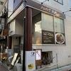 東京「神田」駅 徒歩6分 ハンバーグ大地に行ってみました。