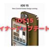 iOS15はマイナーアップデートになる?〜常時表示ディスプレイとの兼ね合いが気になる!〜