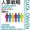 バーナード・マー『データ・ドリブン人事戦略』
