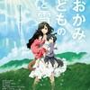 映画『おおかみこどもの雨と雪』評価&レビュー【Review No.138】