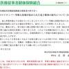 神奈川県医療従事者健康保険組合がマイナンバー等個人情報紛失!?