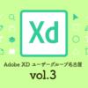 Adobe XD ユーザーグループ名古屋 vol.3 に参加してきました