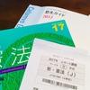 【憲法(J)】レポート作成完了!