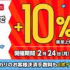 メルカリがお得!2020年2月24日までd払いでの購入で+10%(d曜日併用で+20%)