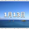 【1月13日 記念日】ピース記念日/たばこの日〜今日は何の日〜