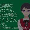 1270食目「佐賀県のみなさん、彼女が噂のさくらさんです。」新型コロナウイルス情報で知りたいことがあったら彼女に訊いてみましょう。
