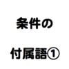 条件の付属語(〜ならば) ①