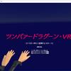 ツンパァードラグーン・VR