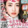 7月中旬~気になる雑誌の付録☆ポーチが多い
