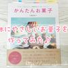 体に優しいお菓子レシピ本おすすめ|白崎裕子さんの『かんたんお菓子』を作ってみた