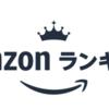 意外と知らない『Amazonランキング』を解説!話題の売れ筋商品を先取りチェックしよう