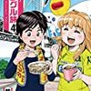 『ぺろり!スタグル旅 (4) 』(ヒーローズコミックス) 読了