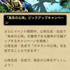 【ドラクエウォーク】【S】オオヌシの心珠出たよ~♪→メガモン「オオヌシガルーダ」ソロ討伐!