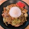 【下北沢!オススメ!!】焼きそば専門店『東京焼き麺スタンド』