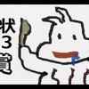 年賀状2013銀賞